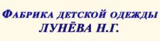 Фабрика детской одежды ИП Лунева, Орел каталог детской одежды оптом