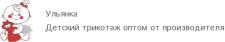 Фабрика детской одежды Ульянка, Ульяновск каталог детской одежды оптом