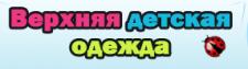 Фабрика верхней детской одежды Божья коровка, Санкт-Петербург каталог детской одежды оптом