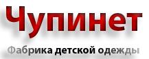 Фабрика детской одежды Чупинет, Оренбург каталог детской одежды оптом