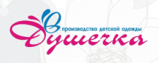 Фабрика детской одежды Душечка, Барнаул каталог детской одежды оптом