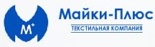 Текстильная фабрика Майки плюс, Иваново каталог детской одежды оптом