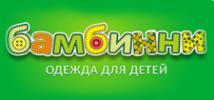 Производитель детского трикотажа Бамбинни, Томск каталог детской одежды оптом