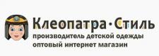 Производитель трикотажных изделий Клеопатра-Стиль, Краснодар каталог детской одежды оптом