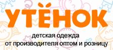 Производитель детской трикотажной одежды Утенок, Ульяновск каталог детской одежды оптом