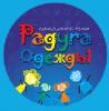 Производитель детской одежды Радуга одежды, Екатеринбург каталог детской одежды оптом